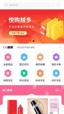 米菲街app安卓版