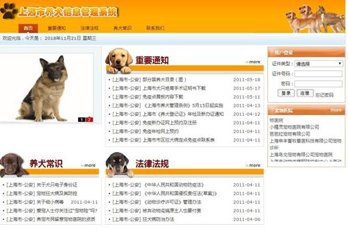 上海文明养犬app安卓版