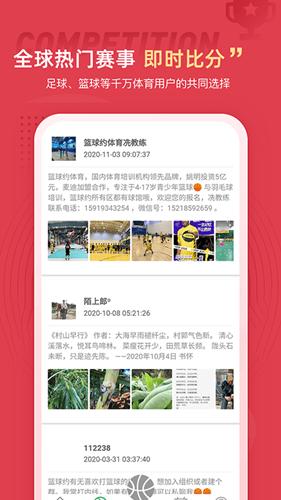 篮球约app安卓版