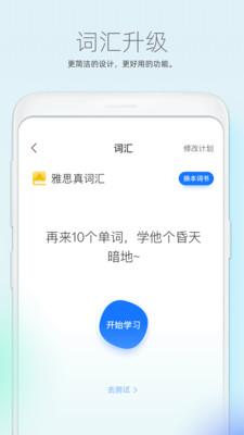 鲸小爱新航道app英语学习平台