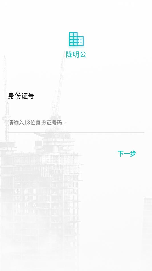 陇明公甘肃农民工工资发放app