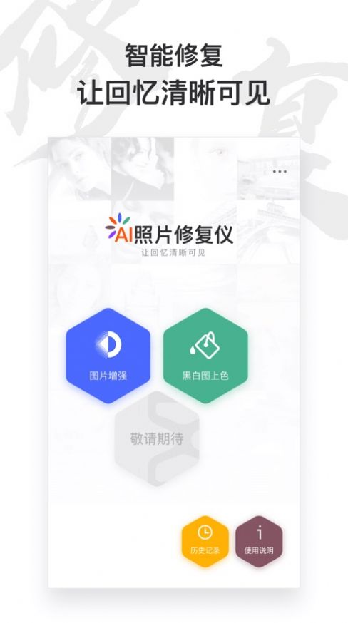 AI照片修复仪app