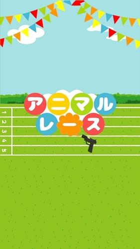 动物竞赛益智脑练游戏早教版