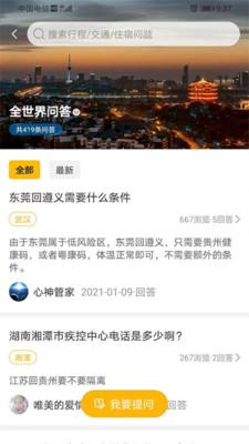 心神旅行app2021武大樱花预约地址