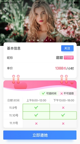 美丽兼app交友平台