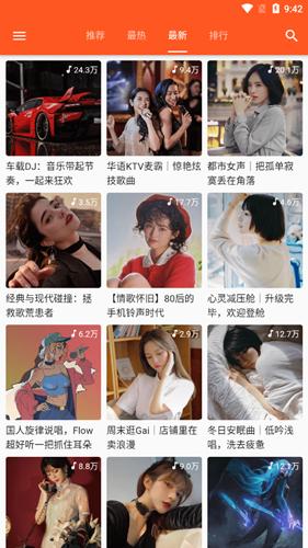 柚子音乐1.2