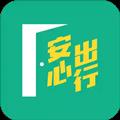 安心出行港版apk1.1.5手机版