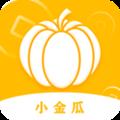 小金瓜app闲置二手交易平台1.0最新版