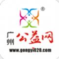 广州公益手机客户端1.1.7正规版