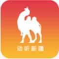 动听新疆app手机客户端1.0安卓版