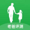 老爸评测app儿童面霜评测2.1.4免费版