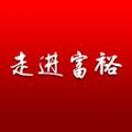 富裕县融媒体中心App3.6.4安卓版