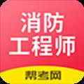 注册消防工程师app手机版2.6.3免费版