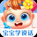 宝宝护理学说话游戏1.1.5免费版