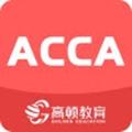 ACCA考试app免费版8.3.0最新版