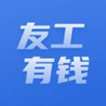 友工有钱app复工助手1.0.1最新版