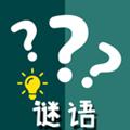 快乐猜谜语app领红包1.4福利版