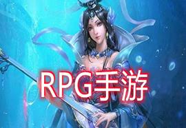RPG手游