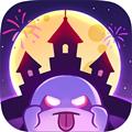 鬼怪派对游戏破解版1.0.6汉化版