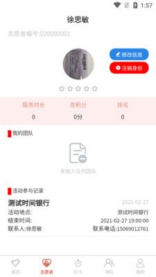 临沂慈善志愿者app