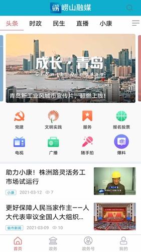 崂山融媒app安卓版