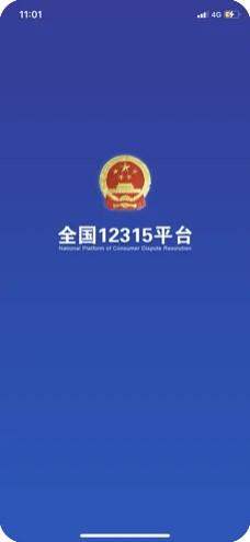 全国12315平台iPhone版