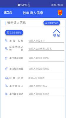 北辰仲裁(劳动人事争议)app