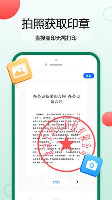 pdf签名app