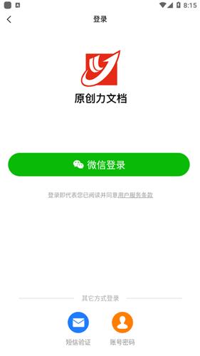 原创力文档app手机版