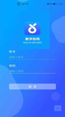 数字协同app手机办公软件