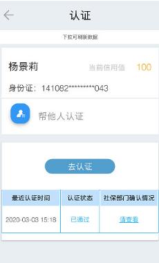 六盘水人社通app