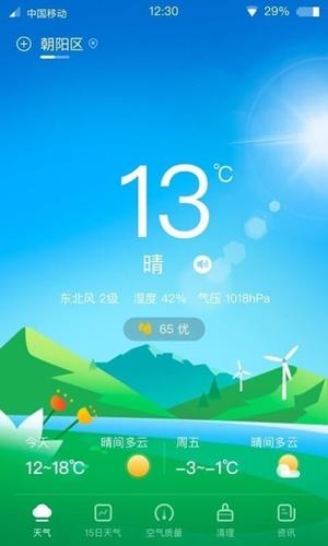 实时天气软件(青蛙天气app安卓版)