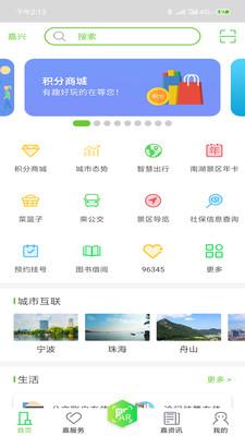 我的嘉兴app南湖分