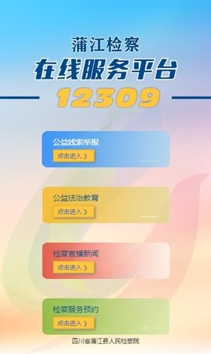 蒲江检察12309在线服务平台APP