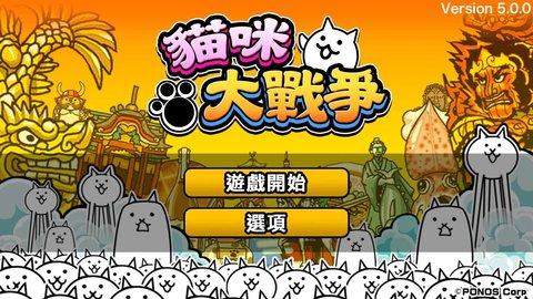 猫咪大战争日服内购破解版