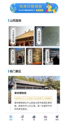 走晋app旅游服务平台