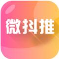 微抖推抖音轰炸机刷屏器1.1.0福利版