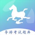 导游佐题库app免费版1.0最新版