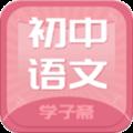 初中语文斋破解版4.0.0最新版