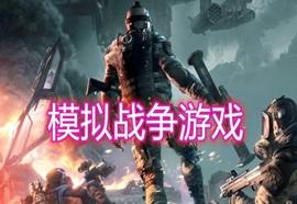 模拟战争游戏