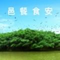 邑餐食安阳光餐平台最新版6.8.6正式版