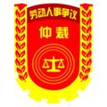 北辰仲裁(劳动人事争议)app1.1.0.6正规版