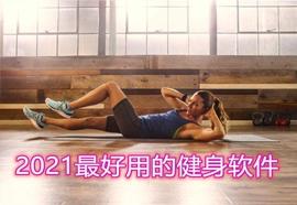 2021最好用的健身软件