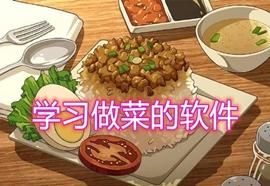 学习做菜的软件