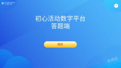 红海星app活动策划平台