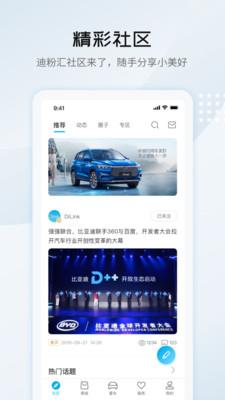比亚迪汽车app正式版