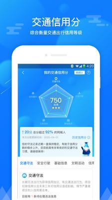 贵阳交警斑马信用app2021最新版