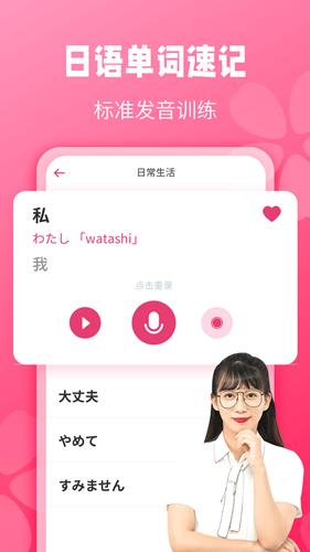 寿司日语学习app免费版