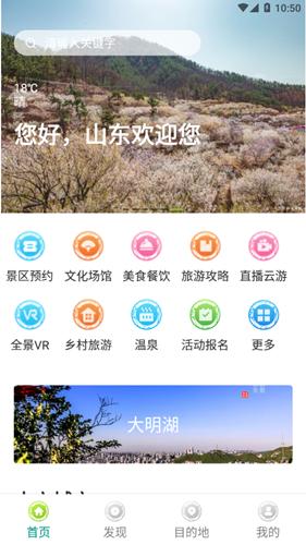云游齐鲁app安卓版