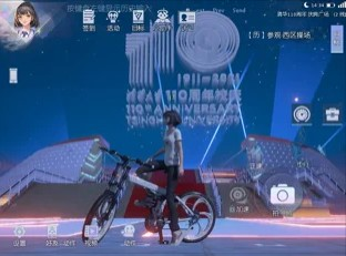 水木非凡境app清华大学虚拟游戏